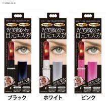Máy mát xa giảm bọng mắt Glamourous Eye Nhật Bản